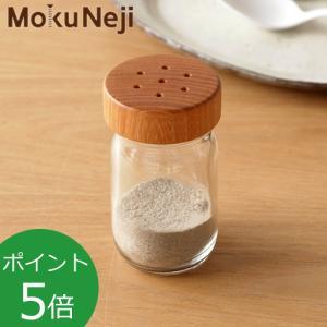 Mokuneji モクネジ スパイスボトル ペッパー 82ml 卓上 胡椒入れ 調味料入れ ペッパー ガラス おしゃれ|favoritestyle