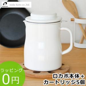 野田琺瑯 オイルポット  ロカポ + 活性炭 カートリッジ 4個セット 油こし器 琺瑯 ホーロー 日本製|favoritestyle
