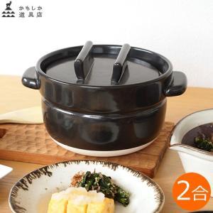かもしか道具店 ごはんの鍋 2合 日本製 土鍋 萬古焼 ご飯鍋 2合炊き|favoritestyle