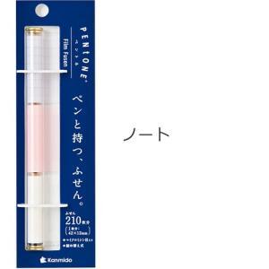 [クーポン配布中] PENtONE/ペントネ ノート カンミ堂 ペンと一緒に持ちやすいペンサイズのふせん。PT-1003|favoritestyle