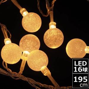 【お買い得価格になりました】アイスボール LEDライトチェーン 16球 195cm クリスマス雑貨 イルミネーション|favoritestyle