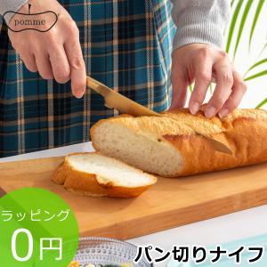 ブレッドナイフ パンナイフ パン切りナイフ pomme 志津刃物製作所 日本製 パン切り包丁 箱入り アンティーク 女性におすすめ|favoritestyle