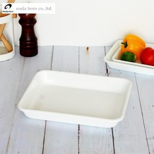 野田琺瑯 バット 18取 ホーロー ホワイト 白 全白 ノダホーロー 琺瑯 日本製 キッチンツール SPW-18T|favoritestyle