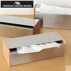 ヤマサキデザインワークス ティッシュボックス 木製 メイプル ウッド ティッシュケース ステンレス 日本製 おしゃれ|favoritestyle
