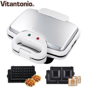 【取扱終了】ビタントニオ ワッフル&ホットサンドベーカー VWH-200-W ホワイト 白|favoritestyle