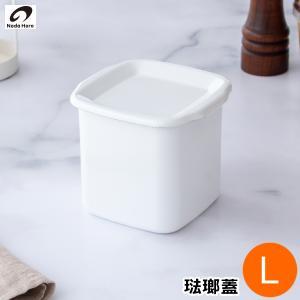 野田琺瑯 保存容器 スクウェア 琺瑯蓋付 ホワイトシリーズ ノダホーロー WSH-L|favoritestyle
