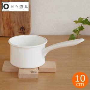 野田琺瑯 日々道具 ミルクパン 10cm