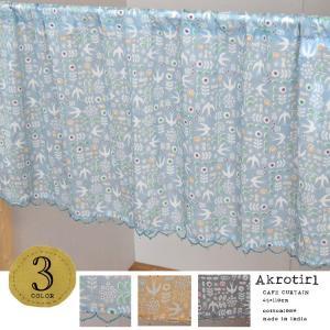カフェカーテン アクロティリ つばめとお花モチーフ 植物 110×45cm インド綿100% エスニ...