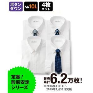 セットでお買い得! 長袖ワイシャツ4枚セット メンズ S-10L ボタンダウン 白 形態安定長袖ワイ...