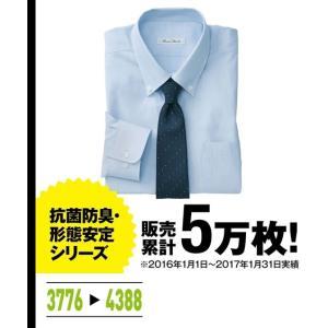 ビジネス 長袖ワイシャツ メンズ S/M/Lサイズ ボタンダウン ブルー 抗菌防臭・形態安定長袖ワイシャツ(標準シルエット) ニッセン|faz-store