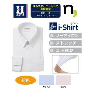 (特別価格) ノーアイロン長袖ストレッチiシャツ 伸びる ワイシャツ M-10L レギュラーカラー 大きいサイズ メンズ はるやま i-Shirt|faz-store