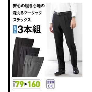 スーツ スラックス メンズ 79〜94サイズ ウォッシャブルツータックスラックス3本組 送料無料 faz-store