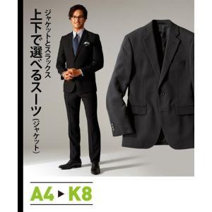 ストレッチ素材オールシーズンスーツ(ジャケット) メンズ A4〜AB7サイズ 豊富なサイズから選べる ストレッチ素材 オールシーズンジャケット 送料無料 faz-store
