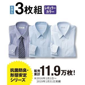 長袖ワイシャツ3枚セット メンズ M-8L レギュラーカラー 抗菌防臭・形態安定長袖ワイシャツ3枚組...