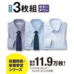 長袖ワイシャツ3枚セット メンズ M-8L ボタンダウン 抗菌防臭・形態安定長袖ワイシャツ3枚組 ま...