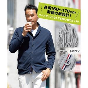 大きいサイズ メンズ カーディガン LCB-5LCB ショールカラーカットソーカーディガン(袖・丈短めサイズ) ゆったり体型でもスッキリ着こなせる特別仕様 faz-store