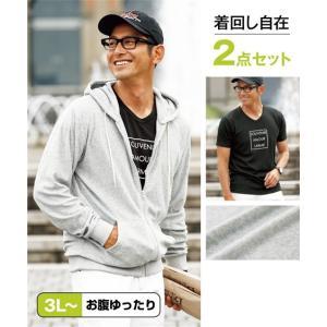 大きいサイズ メンズ 着回し自在なトップス2点セット M-10L パイル地パーカー+Tシャツ セットでお買い得 ニッセン 送料無料 faz-store