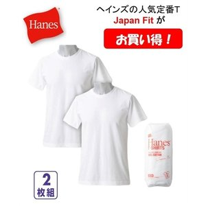 ヘインズ(Hanes) ジャパンフィット クルーネック半袖2枚組 下着 メンズ S-LL 現代の日本...