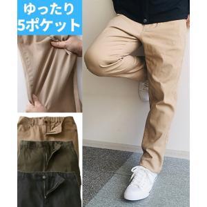 ゆったりフィット カラーパンツ メンズ M-10L ストレッチ5ポケットカラーパンツ 薄手素材でスッ...