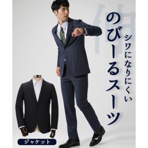 伸びーて楽チン! スーツ ジャケット メンズ M-10L シワになりにくいストレッチ素材を使用した伸縮自在ジャケット 大きいサイズ メンズ スーツ 送料無料 faz-store