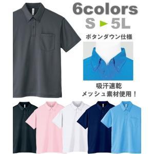 半袖ボタンダウンポロシャツ メンズ S-5L 吸汗速乾・UVカット ポケット付き裏メッシュ半袖ボタン...