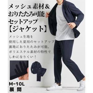 着心地ラクらく! ストレッチ素材パッカブルジャケット 【※別売りのパンツとでセットアップ着用可能】 メンズ M-10L 大きいサイズ メンズ 送料無料|faz-store