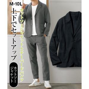 軽くて動きやすい! カットソーセットアップジャケット【パンツは別売りになります】 M-10L 大きいサイズ メンズ セットアップスーツ ビジカジ ニッセン faz-store
