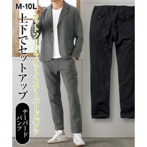 カットソー素材で動きやすい! セットアップテーパードパンツ【ジャケットは別売りになります】 M-10L 大きいサイズ セットアップスーツ ビジカジ ニッセン faz-store