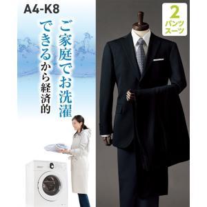 お家で洗えて経済的! オールシーズン用お買い得ツーパンツスーツ(シングル2つボタン+ツータックパンツ) メンズ A4-BB8サイズ セットアップ 送料無料 faz-store