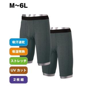 暑がりさんのさらさら冬インナーロングボクサー2枚組(吸汗速乾・吸湿発熱) メンズ M-6L まとめ買いでお買い得! 大きいサイズ メンズ 下着 ニッセン faz-store