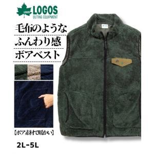 ロゴス ボアフリースベスト メンズ 2L-5L 毛布のようにふわっと柔らかなさわり心地 冬の強い味方...