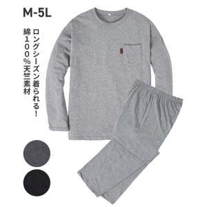 ロングシーズン着られるので経済的! 綿100%天竺無地 長袖上下セット メンズ M-5L 大きいサイ...