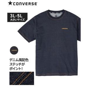 コンバース デニム調クルーネック半袖Tシャツ メンズ 3L/4L/5L 大きいサイズメンズ シンプルデザインでボトムとの相性も◎ ニッセン CONVERSE|faz-store