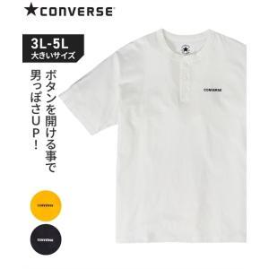 コンバース 綿100%天竺ヘンリーネック半袖Tシャツ メンズ 3L/4L/5L 大きいサイズ シンプルなコーデでもサマになります ニッセン CONVERSE|faz-store