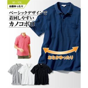 すっきりシルエットに見せる! お腹ゆったりポケット付半袖カノコポロシャツ メンズ M-10L 大きい...