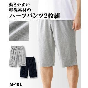 やわらか素材で動きやすい! ルームハーフパンツ2枚組 メンズ M-10L まとめ買い 大きいサイズ ...