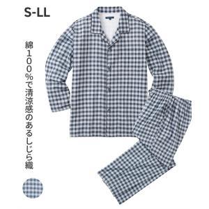 パジャマ メンズ 長袖 夏用 綿100%しじら織長袖前開きパジャマ S-LL サラっとして通気性が良...