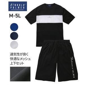 メンズ 夏物 半袖上下セット アーノルドパーマー 吸汗速乾マイクロメッシュ切替半袖上下セット M-5...