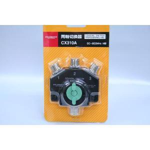 【ダイヤモンドアンテナ CX310A】1回路3接点 同軸切換器|fb-sound-tanashi