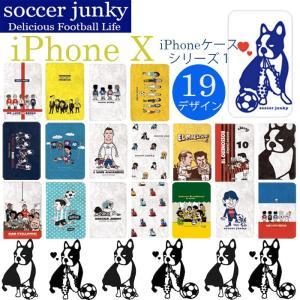 ◆商品説明◆ SoccerJunky/サッカージャンキーのiPhoneXケース シリーズ(1)19種...