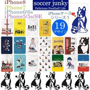 「Soccerjunky/サッカージャンキー iPhoneケースその1(デザイン19種) iphone8ケース iphone7ケース iphone6/6sケース iphone5/5s/SEケース 手帳型カバー」