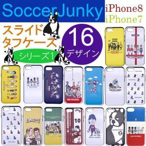 ◆商品説明◆ SoccerJunky/サッカージャンキーのiPhoneスライドタフケース シリーズ1...