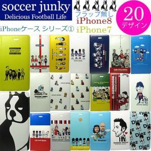 ◆商品説明◆ サッカージャンキーのiPhoneケース シリーズ1 20種類  【詳細】 [ブランド]...