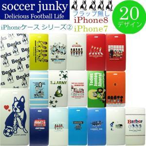 ◆商品説明◆ サッカージャンキーのiPhoneケース シリーズ2 20種類  【詳細】 [ブランド]...