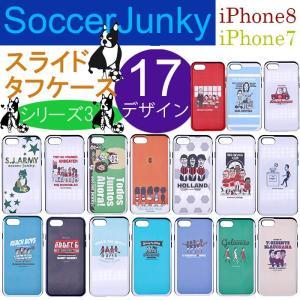 ◆商品説明◆ サッカージャンキーのiPhoneスライドタフケース シリーズ3 17種類 【詳細】 [...
