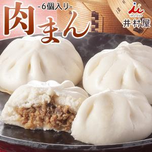 肉まん 中華まん 点心 90グラム×6個入り肉まん 学園祭 文化祭 食材