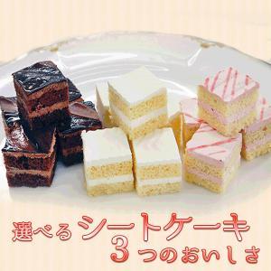 ケーキ 業務用 選べる3種のシートカットケーキ(54カット) 業務用 家庭用 国産