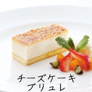 スイーツ 北海道 送料無料 ケーキ チーズケーキブリュレ (270g)