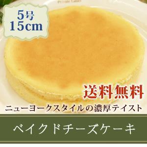 送料無料 ベイクドチーズケーキ(5号/15cm)誕生日ケーキ...