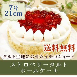 送料無料 イチゴタルト 誕生日ケーキ バースデーケーキ スト...